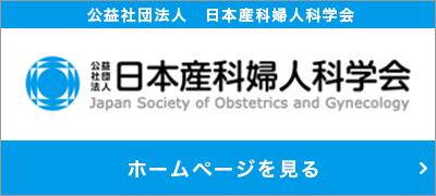 公共社団法人 日本産科婦人科学会のホームページを見る