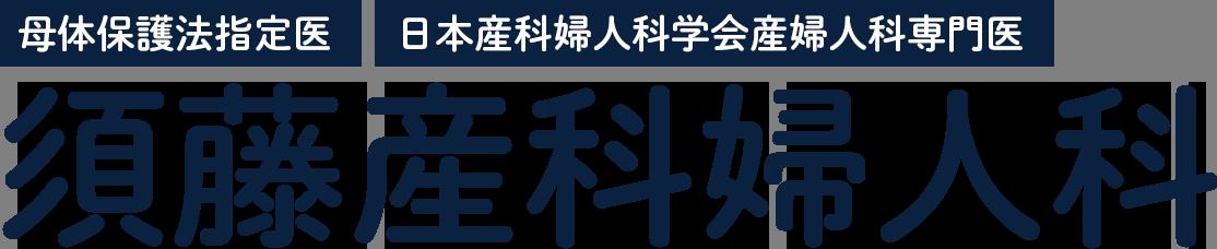 母体保護法指定医、日本産科婦人科学会産婦人科専門医 須藤産婦人科