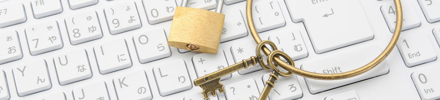 鍵と錠とパソコンのキーボード