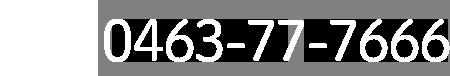 0463-77-7666